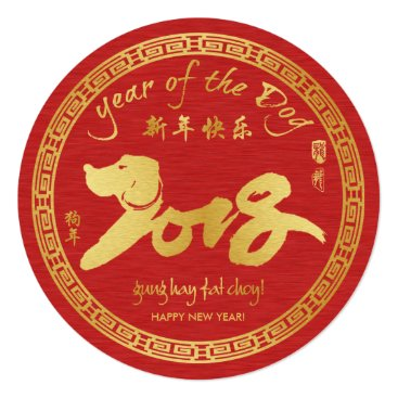 Year of the Dog Chinese New Year Wrist Stickers 3 Invitation