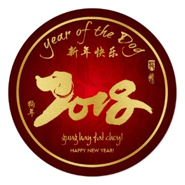 Year of the Dog Chinese New Year Wrist Stickers Invitation