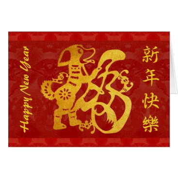 Year of The Dog golden Papercut red tapestry Card