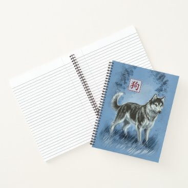 Year of the Dog Spiral Notebook