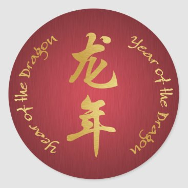 Year of the Dragon 2012 Classic Round Sticker