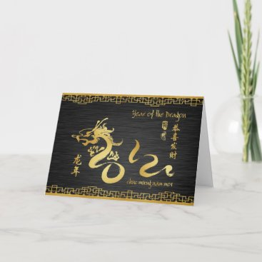 Year of the Dragon 2012 Gold Calligraphy - Tết Holiday Card