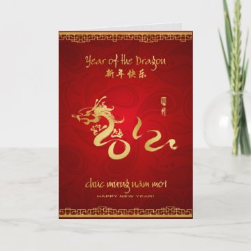 Year of the Dragon 2012 - Vietnamese New Year Holiday Card