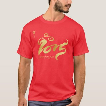 Year of the Goat 2015 - Chinese Lunar New Year T-Shirt