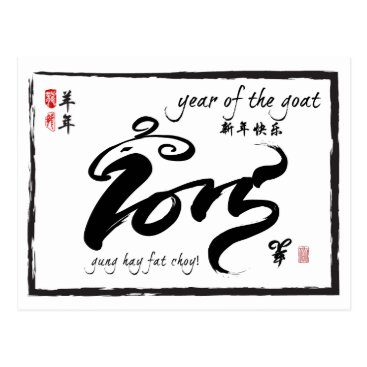 Year of the Goat - Chinese New Year 2015 Postcard