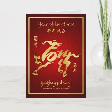 Year of the Horse 2014 - Chinese New Year Holiday Card