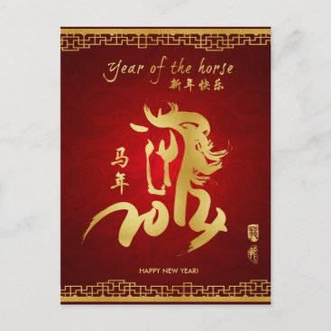 Year of the Horse 2014 - Chinese New  Year Holiday Postcard