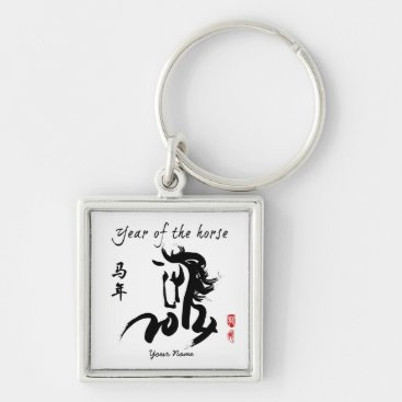 Year of the Horse 2014 - Chinese New Year Keychain