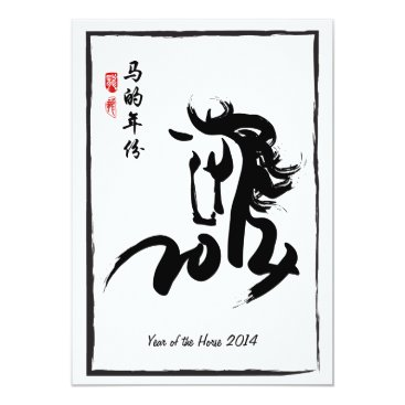 Year of the Horse 2014 Party Invitation