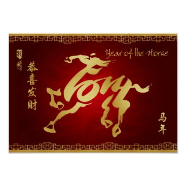 Year of the Horse 2014 Scroll Poster