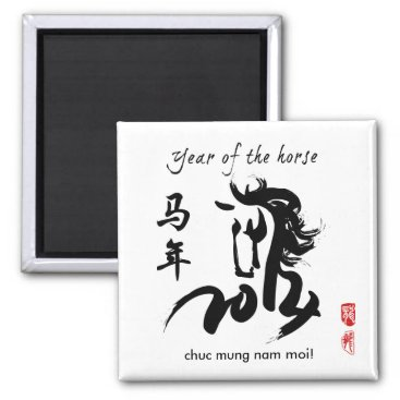Year of the Horse 2014 - Vietnamese Tet New Year Magnet