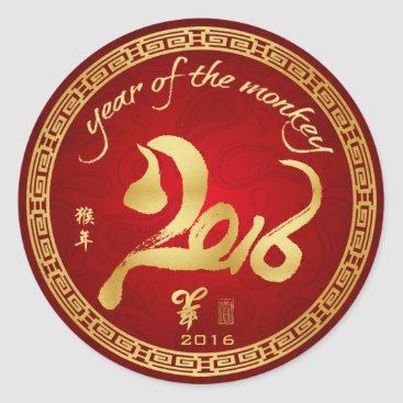 Year of the Monkey - Chinese Lunar New Year 2016 Classic Round Sticker