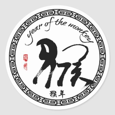 Year of the Monkey Kids wrist stickers - Chinese