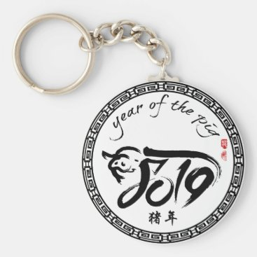 Year of the Pig 2019 - Black & White New Year Keychain