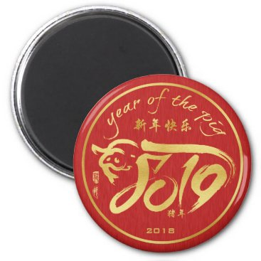 Year of the Pig 2019 - Chinese Lunar New Year Magnet