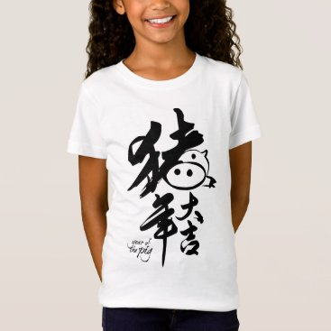 Year of the Pig 2019 - Chinese New Year T-Shirt