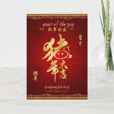 Year of the Pig 2019 - Happy Chinese New Year Holiday Card