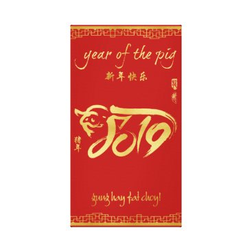 Year of the Pig 2019 - Prosperity Canvas Print
