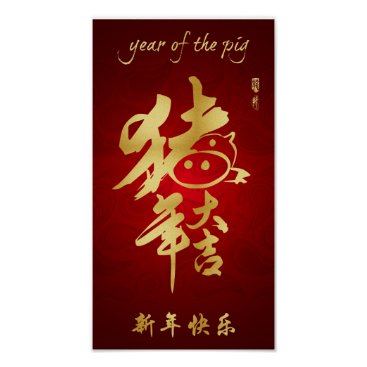 Year of the Pig 2019 Scroll Poster