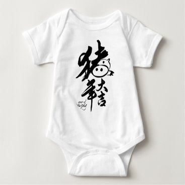Year of the Pig Baby - Chinese New Year 2019 Baby Bodysuit