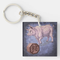 Year of the Pig (Boar) Chinese Zodiac Art Keychain
