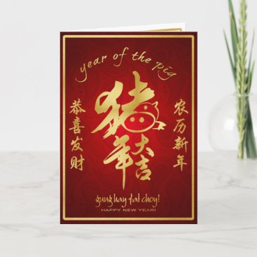 Year of the Pig - Chinese New Year 2019 Holiday Card