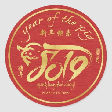 Year of the Pig Chinese New Year Wrist Stickers