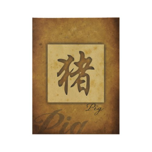 Year of the Pig_Chinese Zodiac Wood Poster