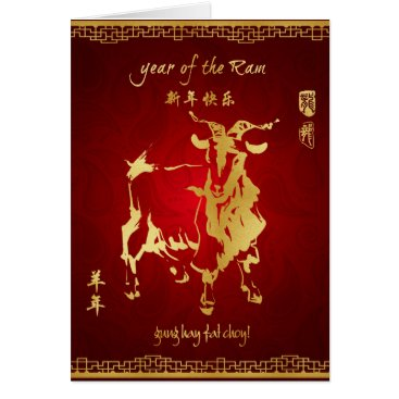 Year of the Ram 2015 - Chinese Lunar New Year Card