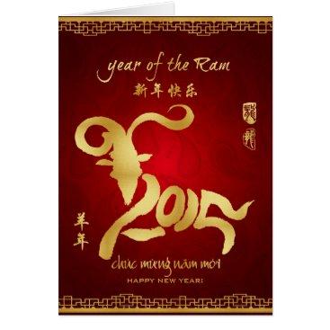 Year of the Ram 2015 - Vietnamese Lunar New Year Card