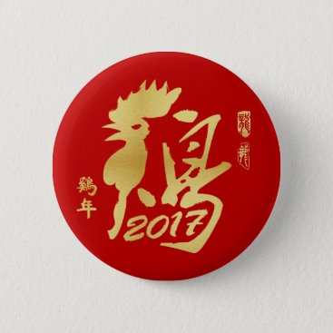 Year of the Rooster 2017 - Chinese New Year Button