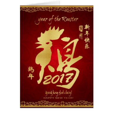 Year of the Rooster 2017 - Chinese New Year Card