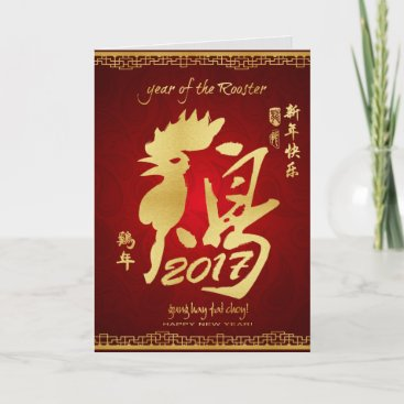 Year of the Rooster 2017 - Chinese New Year Holiday Card
