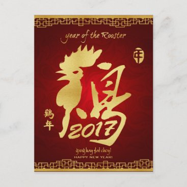Year of the Rooster 2017 - Chinese New Year Holiday Postcard