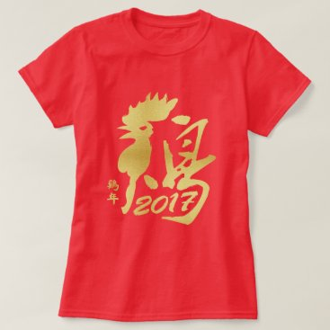 Year of the Rooster 2017 - Chinese New Year T-Shirt