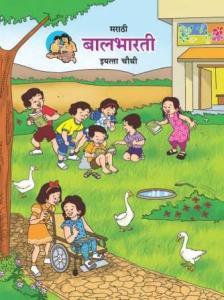 बालभारती समांतर पाठ्यपुस्तके