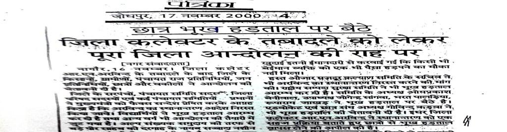 Students oppose transfer of RN Arvind out of Nagaur