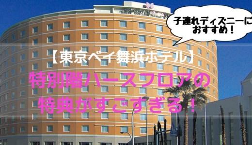 東京ベイ舞浜ホテルの特別階ハースフロアの特典がすごすぎて、子連れディズニーにおすすめしたい