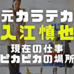 入江慎也の画像