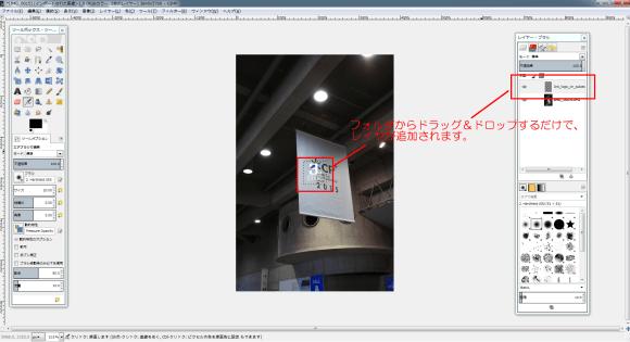 透かし画像をドラッグ&ドロップで開きます