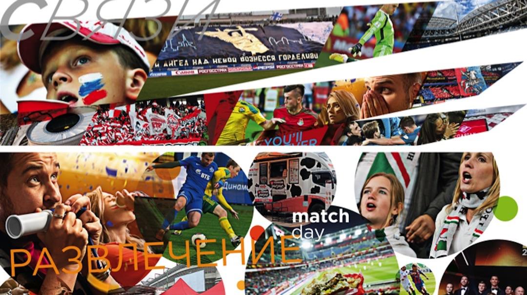 Russian Premier League Brand Positioning