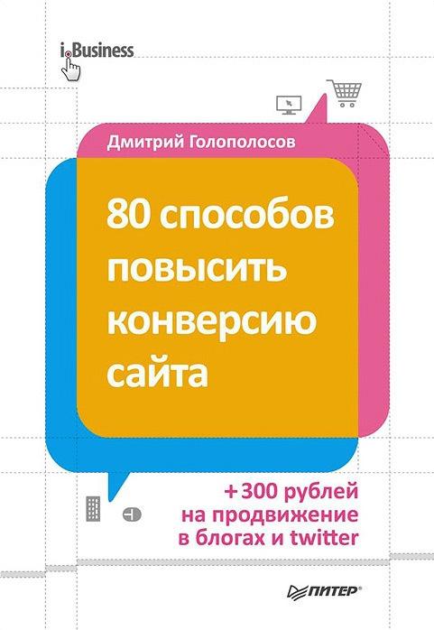 книгу 80 способов повысить конверсию сайта скачать EPUB, FB2, PDF