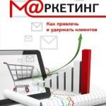 Книга E-mail-маркетинг. Как привлечь и удержать клиентов скачать EPUB, FB2