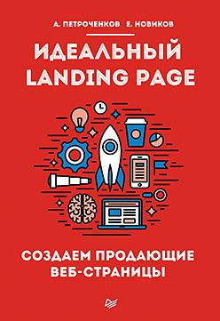книгу Идеальный Landing Page. Создаем продающие веб-страницы скачать EPUB, FB2, PDF