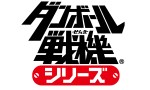 【ダンボール戦機】ブラゲ展開に過去作セール中!