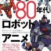 【昭和ロボットアニメ】教科書に載せてもいいくらい異常なブームだったと思う
