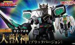 【恐竜戦隊ジュウレンジャー】『超合金魂 GX-72B 大獣神(ブラックバージョン)』予約受付開始 :7月27日 16時