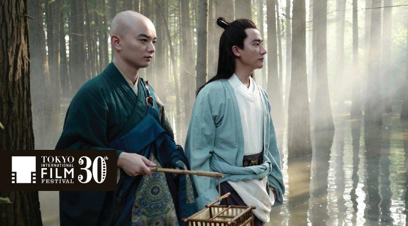 Festival Internacional de Cine de Tokio