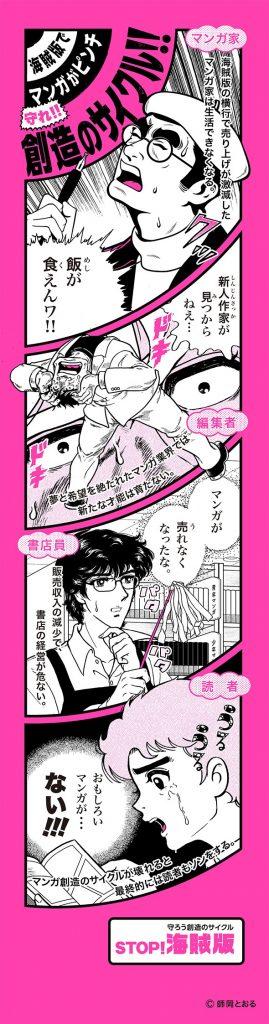 Shonen Jump lanza campaña anti piratería.