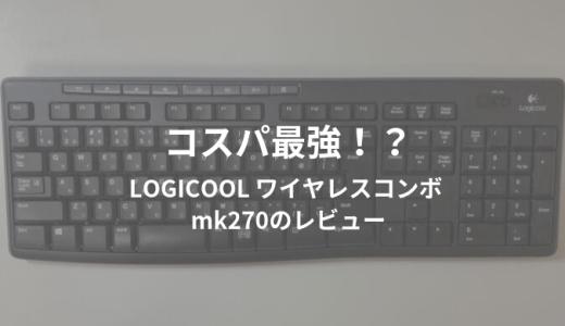 コスパ最強!? LOGICOOL ワイヤレスコンボ mk270のレビュー